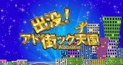 https://www.tv-tokyo.co.jp/adomachi/